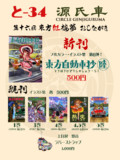 紅楼夢16新刊「東方自動車抄 陸」おしながき