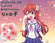 シャミ子 誕生日 2020/09/28