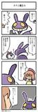 ボクと魔王⑤(ひろこみっくす-222)