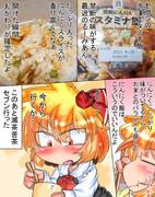 スタミナ飯食べるーみあ