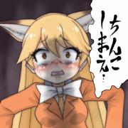 ちんこしまえ(キタキツネ)