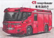 ローゼンバウアー × 東京消防庁