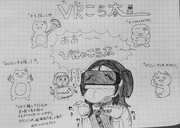VRこら太 vs 穂乃香