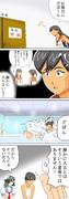 徒然艦これ日記・潜水艦娘のお風呂事情 その2