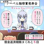 30億円の借金を返済するチノちゃん 25日目