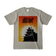 Tシャツ シルバーグレー ザ・籠城