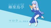 【支援絵】SW2.0極楽鳥亭「マロウ」【PL.琴葉 葵】