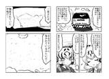 WILD WEST(その5)