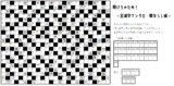 漢字ナンクロ77問目