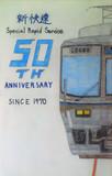 新快速~50周年~
