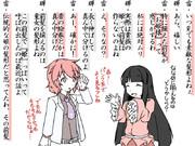付喪神井戸端譚 [40]