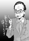21世紀・日本国総理大臣列伝② 福田康夫