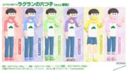 【モデル配布】ラグランの六つ子