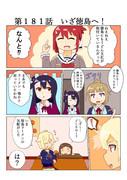 ゆゆゆい漫画181話