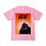 Tシャツ ピーチ ザ・籠城