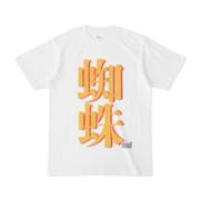 Tシャツ ホワイト 文字研究所 蜘蛛