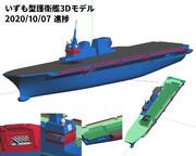 【Unity3D】いずも型護衛艦モデル 10/7の進捗