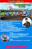日本放映30周年記念 MMDきかんしゃトーマスカーニバル