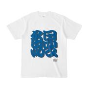 Tシャツ ホワイト 文字研究所 鰻