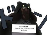 第01話「くまさん、登場」