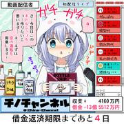 30億円の借金を返済するチノちゃん 26日目