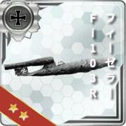 フィーゼラー Fi103R