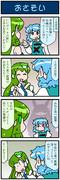 がんばれ小傘さん 3588