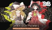【ゆっくり文庫】シャーロック・ホームズ シリーズ