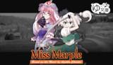 【ゆっくり文庫】ミス・マープル シリーズ