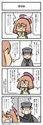 愛国者(ひろこみっくす-224)