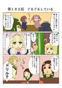 ゆゆゆい漫画182話