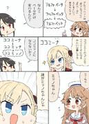 アルファベットココちゃん漫画