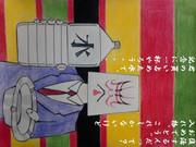 歌舞伎界の暴れん坊復活