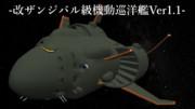 MMDモデル配布 改ザンジバル級 ver1.1