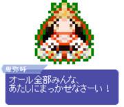 【ドット】卑弥呼