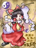 楽園の素敵な巫女