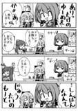 摩耶様のカラオケ!2