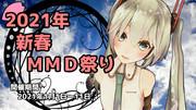 【イベント告知】2021年新春MMD祭り【MMD】