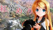 【第1回MMDポスター祭り】紅葉めぐり