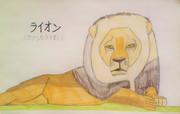 百獣の王 ライオン