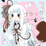 【支援絵】ブラックコーヒー/琴葉葵【歌うボイスロイド】
