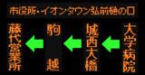 南城西線のLED方向幕(弘南バス)