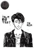 ONDISKこと氷崎健人兄貴