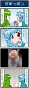 がんばれ小傘さん 3591