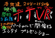TTVR 第二十回