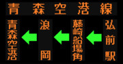 青森空港線のLED方向幕(弘南バス)