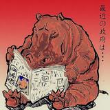 カバと新聞