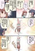 I字バランス球磨ちゃん漫画