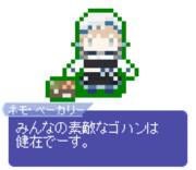 【ドット】ネモ・ベーカリー