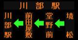 川部線のLED方向幕(弘南バス)
